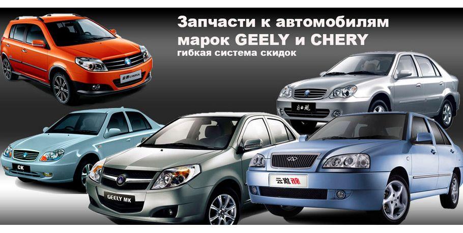 Автозапчасти Джили Чери