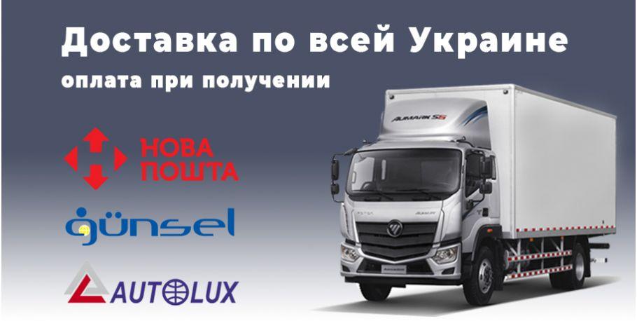 Автозапчасти доставка по украине